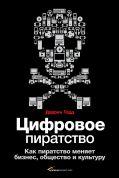Цифровое пиратство