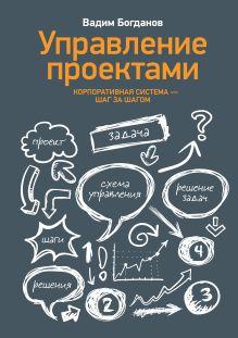 Богданов В. - Управление проектами обложка книги
