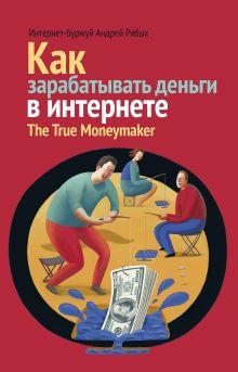 Рябых А. - Как зарабатывать деньги в Интернете обложка книги