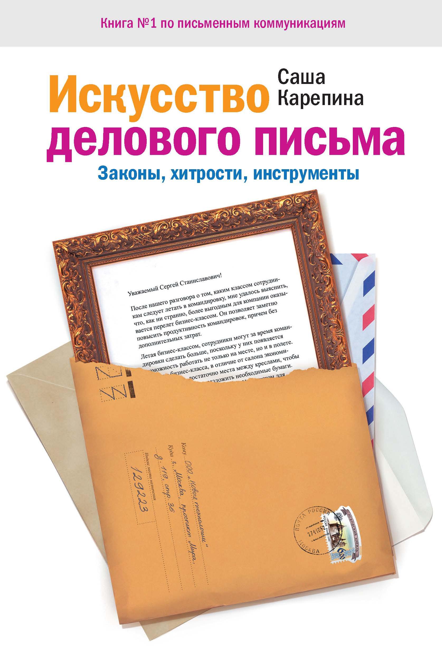 Искусство делового письма от book24.ru