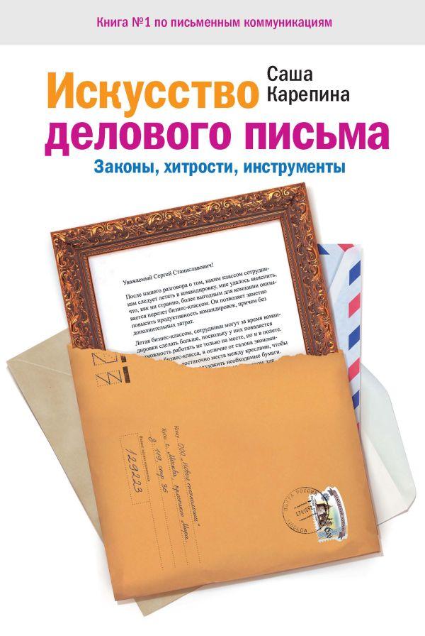 Искусство делового письма Карепина С.