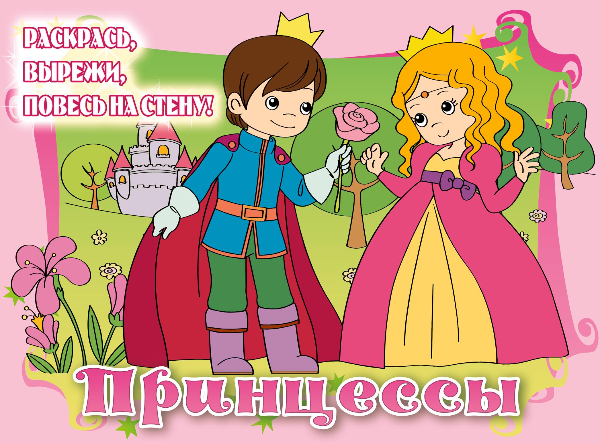 5+ Принцессы (подарочное оформление)