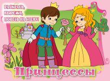 - 5+ Принцессы (подарочное оформление) обложка книги