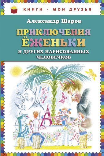 Приключения Ёженьки и других нарисованных человечков (ст. кор) Шаров А.И.