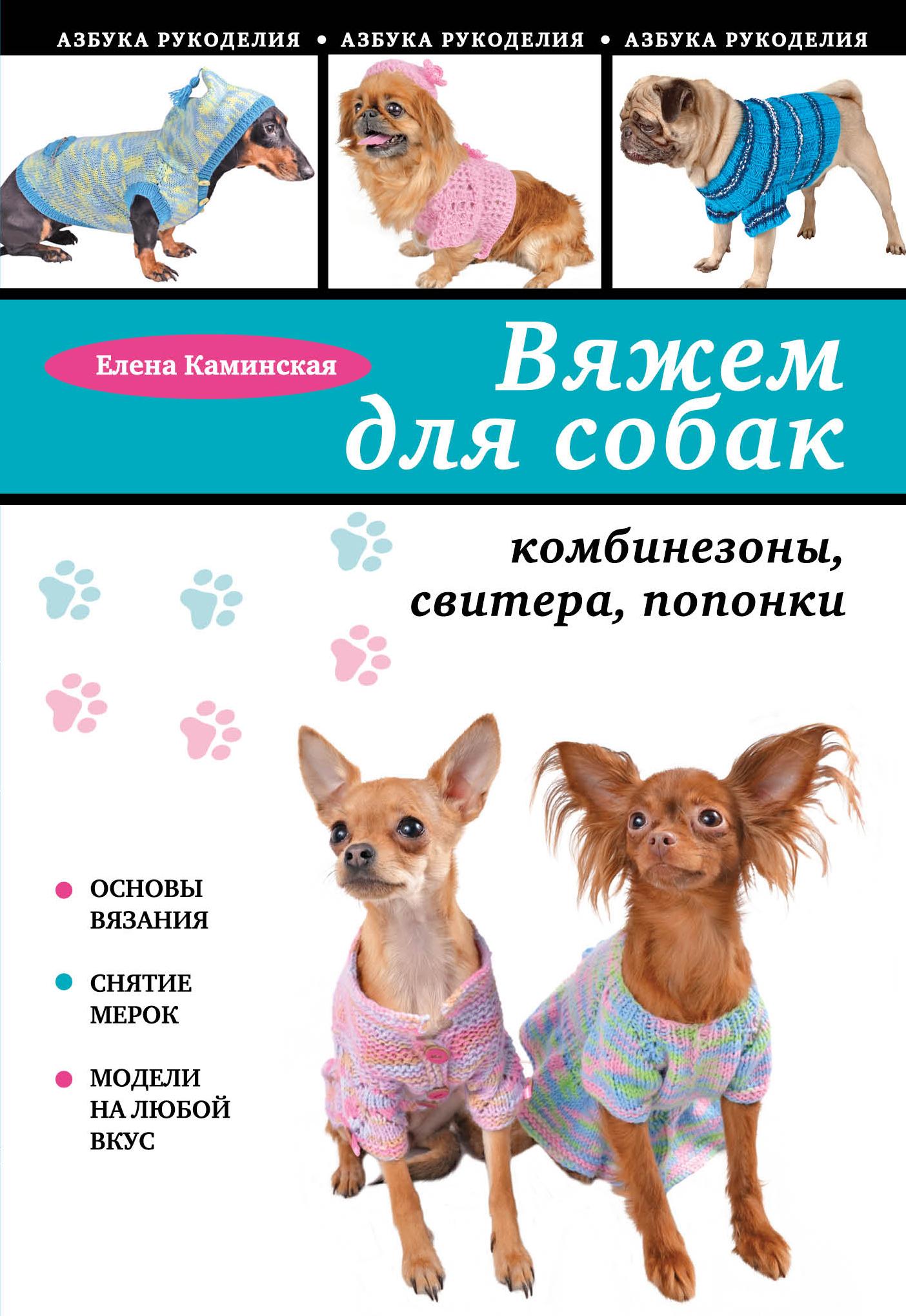 Вяжем для собак: комбинезоны, свитера, попонки ( Каминская Е.А.  )