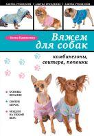 Вяжем для собак: комбинезоны, свитера, попонки