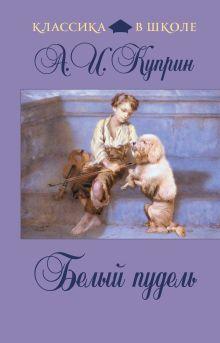 Куприн А.И. - Белый пудель обложка книги