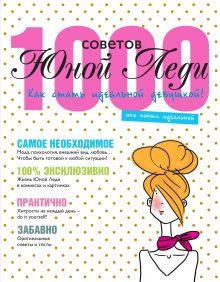 - 1000 советов Юной Леди обложка книги