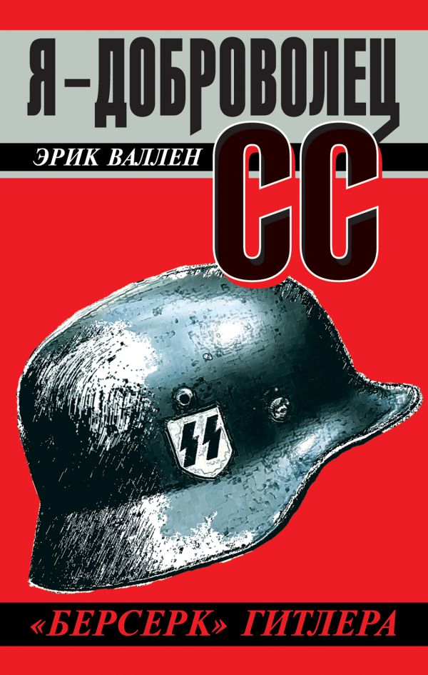 Я – доброволец СС. «Берсерк» Гитлера Валлен Э.