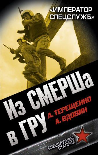Обложка Из СМЕРШа в ГРУ. «Император спецслужб»