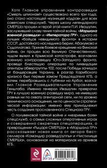 Обложка сзади Из СМЕРШа в ГРУ. «Император спецслужб» Анатолий Терещенко, Александр Вдовин
