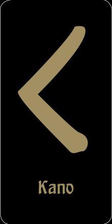 """Руна """"Kano - стабильность и страсть в любви"""" (черная)"""