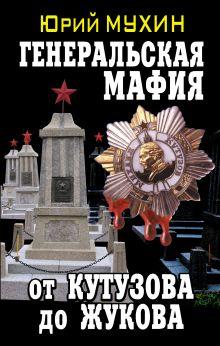 Мухин Ю.И. - Генеральская мафия – от Кутузова до Жукова обложка книги