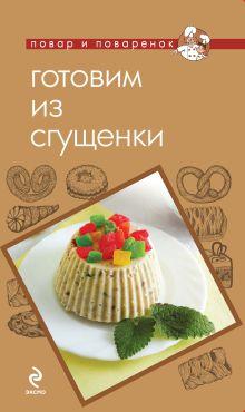 Савинова Н.А. - Готовим из сгущенки обложка книги