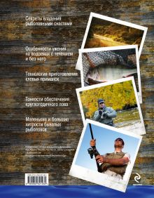 Обложка сзади Клевая рыбалка. Полная энциклопедия