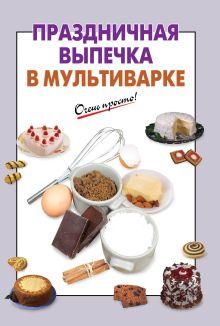 - Праздничная выпечка в мультиварке обложка книги