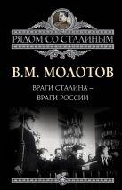 Молотов В.М. - Враги Сталина – враги России' обложка книги