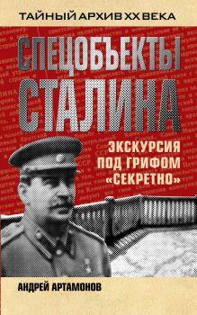 Артамонов А. - Спецобъекты Сталина. Экскурсия под грифом «секретно» обложка книги