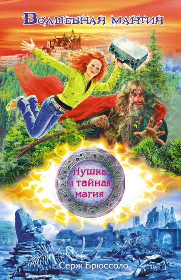 Скачать книгу волшебная миссия