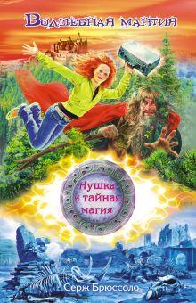 Брюссоло С. - Нушка и тайная магия. Волшебная мантия обложка книги