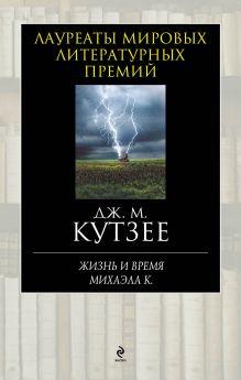 Кутзее Дж.М. - Жизнь и время Михаэла К. обложка книги