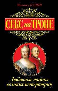 Пазин М.С. - Секс на троне. Любовные тайны великих императриц обложка книги