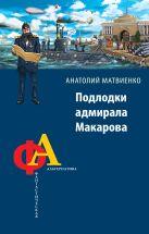 Матвиенко А. - Подлодки адмирала Макарова' обложка книги