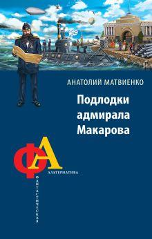 Матвиенко А. - Подлодки адмирала Макарова обложка книги