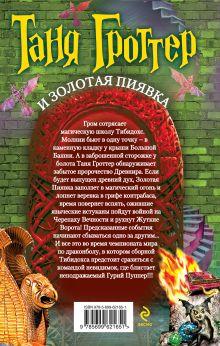 Обложка сзади Таня Гроттер и Золотая Пиявка Дмитрий Емец