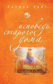 Райт Л. - Исповедь старого дома обложка книги