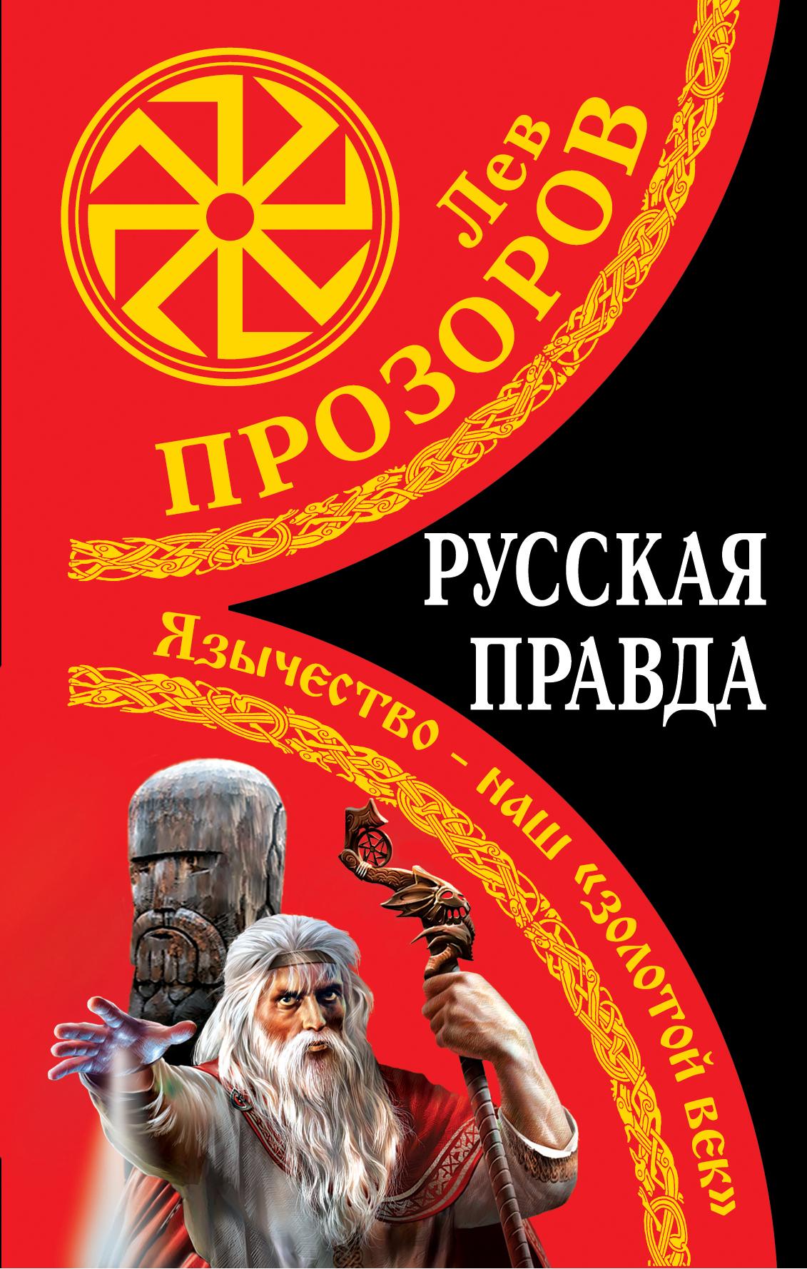 Русская правда. Язычество – наш «золотой век»