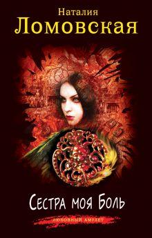 Ломовская Н. - Сестра моя Боль обложка книги
