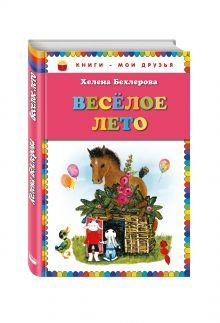 Бехлерова Х. - Веселое лето (ил. Х. Чайковской) обложка книги