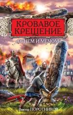 Поротников В.П. - Кровавое Крещение «огнем и мечом» обложка книги