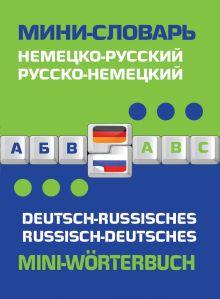 - Немецко-русский, русско-немецкий мини-словарь обложка книги