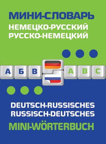 Немецко-русский, русско-немецкий мини-словарь