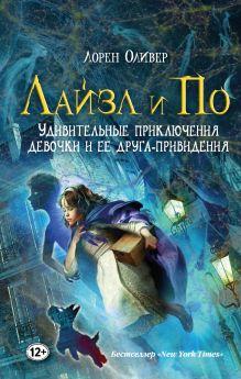 Лайзл и По. Удивительные приключения девочки и ее друга-привидения обложка книги