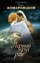 Комарницкий П. - Первый круг рая' обложка книги