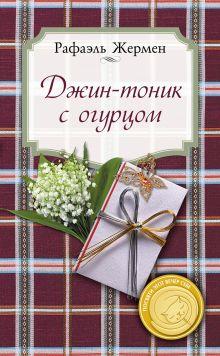 Жермен Р. - Джин-тоник с огурцом обложка книги