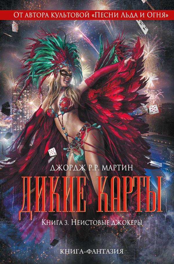 Мартин Джордж  Все книги скачать бесплатно в fb2 txt epub