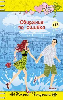 Чепурина М.Ю. - Свидание по ошибке обложка книги