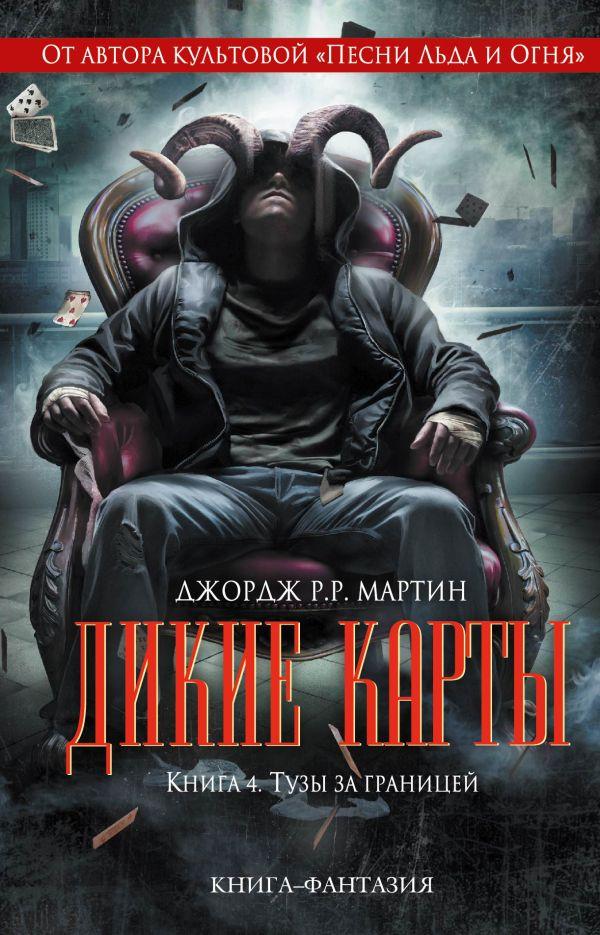 Дикие карты. Книга 4. Тузы за границей Мартин Дж.Р.Р. и др.