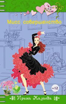Мазаева И. - Мисс совершенство обложка книги