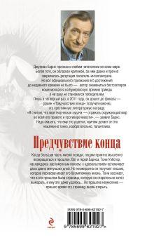 Обложка сзади Предчувствие конца Джулиан Барнс