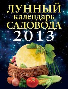 Родионова И.А. - Лунный календарь садовода 2013 обложка книги