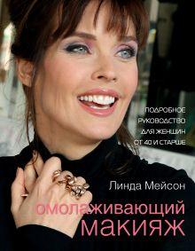 Мейсон Л. - Омолаживающий макияж обложка книги