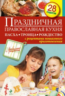 Обложка Праздничная православная кухня. Пасха. Троица. Рождество