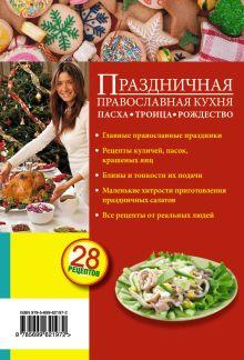 Обложка сзади Праздничная православная кухня. Пасха. Троица. Рождество