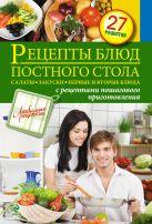 - Рецепты блюд постного стола. Салаты, закуски, первые и вторые блюда' обложка книги