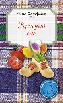 Хоффман Э. - Красный сад обложка книги